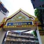 ร้านพวงหรีดวัดดวงแข โดยพวงหรีดหรีดไทย Reedthai