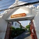 ประตูด้านหน้าวัดอรุณ โดยร้านพวงหรีด Reedthai