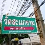 ป้ายทางเข้าวัดวัดสะแกงาม โดยร้านพวงหรีด Reedthai