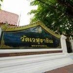 ป้ายวัดวัดเวฬุราชิน โดยร้านพวงหรีด Reedthai