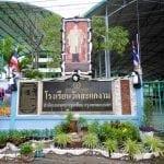 รูปโรงเรียนวัดสะแกงาม โดยร้านพวงหรีด Reedthai