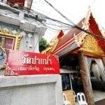 ร้านพวงหรีดวัดปากน้ำภาษีเจริญ ส่งพวงหรีดวัดปากน้ำภาษีเจริญ โดยร้านพวงหรีด Reedthai