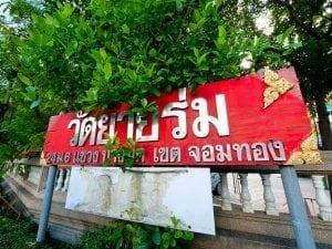 ร้านพวงหรีดวัดยายร่ม โดย Reedthai ส่งพวงหรีดวัดยายร่ม