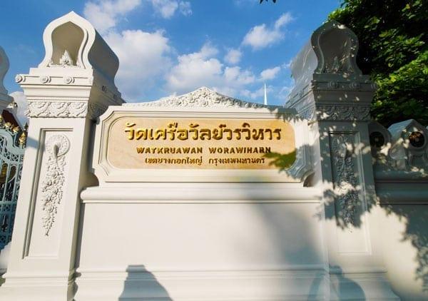 ร้านพวงหรีดวัดเครือวัลย์ พวงหรีดวัดเครือวัลย์ โดยร้านพวงหรีด Reedthai