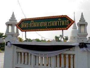 ป้ายวัดพระศรีมหาธาตุ บางเขน โดยร้านพวงหรีด Reedthai