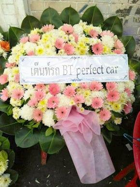 ร้านพวงหรีดวัดนิมานเรดิ จากเต็นท์รถ BT perfect Car