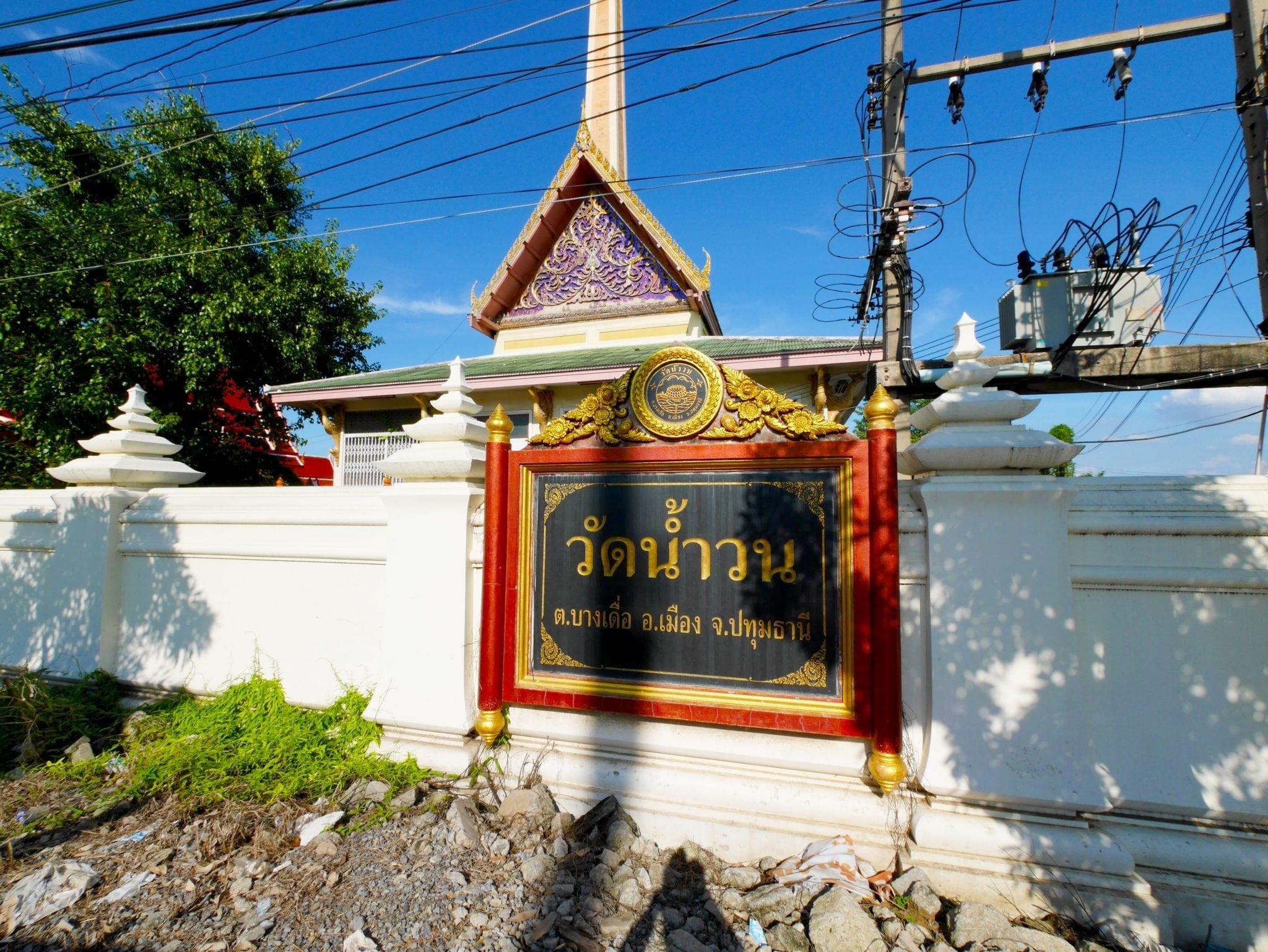 ร้านพวงหรีดวัดน้ำวน ปทุมธานี โดยร้านพวงหรีด Reedthai