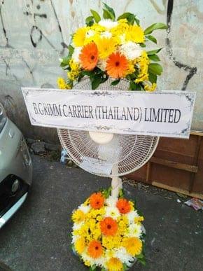 ร้านพวงหรีดวัดบางไผ่ นนทบุรี จากB.GRIMM CARRIER (THAILAND) LIMITED