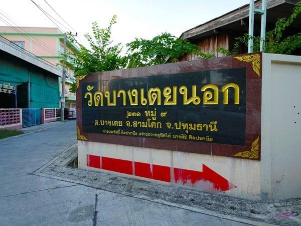 ร้านพวงหรีดวัดบางเตยนอก ส่งพวงหรีดวัดบางเตยนอก ปทุมธานี โดยร้านพวงหรีด Reedthai