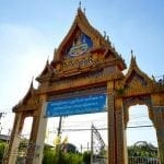 ประตูทางเข้าวัดบางหลวง โดยร้านพวงหรีด Reedthai