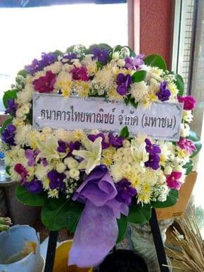 ร้านพวงหรีดวัดพระศรีมหาธาตุ จากธนาคารไทยพาณิชย์ จำกัด (มหาชน)
