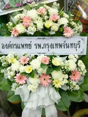 ร้านพวงหรีดวัดเทพศิรินทราวาส จากองค์กรแพทย์ รพ.กรุงเทพจันทบุรี
