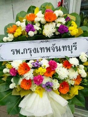 ร้านพวงหรีดวัดเทพศิรินทร์ จากรพ.กรุงเทพจันทบุรี