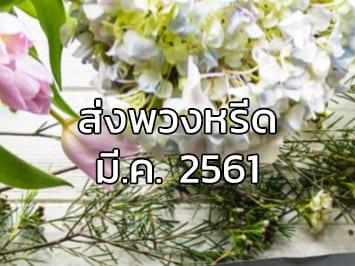 Fi Mar61