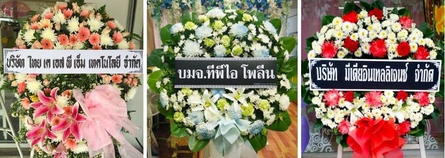 พวงหรีดงานศพในประเทศไทย