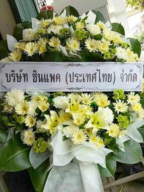 ร้านพวงหรีดวัดตรีทศเทพ จากบริษัท ชินแพค (ประเทศไทย)