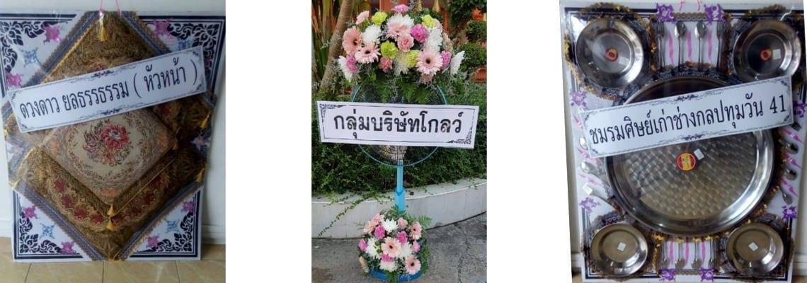 พวงหรีดประเภทต่างๆโดยร้านพวงหรีดหรีดไทย