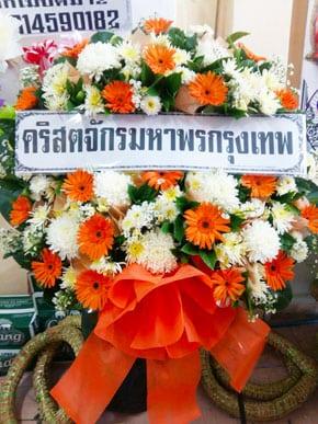 ร้านพวงหรีดวัดกลาง นนทบุรี จากคริสตจักรมหาพรกรุงเทพ