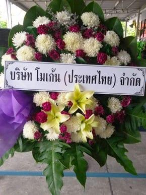 ร้านพวงหรีดวัดเจ้าอาม จากบริษัท โมเก้น (ประเทศไทย)