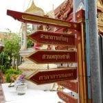 ป้ายบอกทางต่างภายในวัดมหาวงษ์ โดยร้านพวงหรีดวัดมหาวงษ์ หรีดไทย Reedthai
