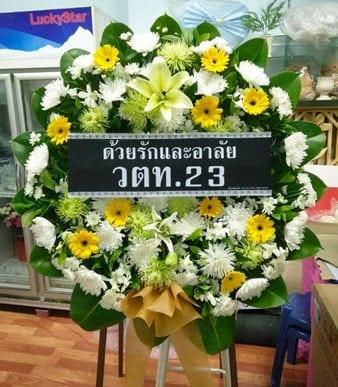 ร้านพวงหรีดวัดพระหฤทัย ขลุง จันทบุรี จากวตท. 23