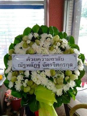 ร้านพวงหรีดชัยฉิมพลี จากรัฐพลัฎฐ์ ฉัตรจิตรกูล