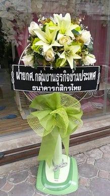 ร้านพวงหรีดวัดเขื่อนเพชร ท่ายาง เพชรบุรี จากธนาคารกสิกรไทย
