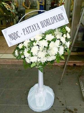 ร้านพวงหรีดวัดเทพศิรินทราวาส จากMQDC - PATTAYA WORLDMARK