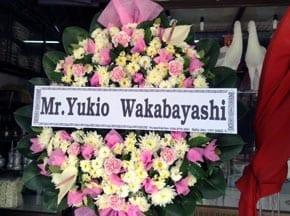 ร้านพวงหรีดวัดเจริญผล บรรพตพิสัย นครสวรรค์ จากMr.Yukio Wakabayashi
