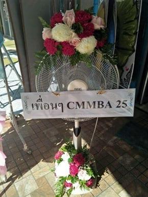 ร้านพวงหรีดย่านตาขาว ตรัง จากเพื่อนๆ CMMBA 25