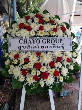 ร้านพวงหรีดวัดหนองแวง ขอนแก่น จากCHAYO GROUP สุขสันต์ ยศะสินธุ์