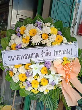 ร้านพวงหรีดวัดอนงคารามวรวิหาร จาก ธนาคารธนชาต จำกัด (มหาชน)