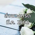 Fi Mar62