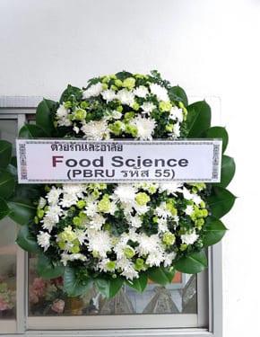ร้านพวงหรีดวัดอมรินทราวาส ราชบุรี พวงหรีดจาก Food Science Pbru รหัส 55