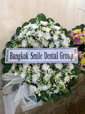ร้านพวงหรีดวัดคาทอลิกอารักขเทวดา ศรีมโหสถ ปราจีนบุรี Bangkok Smile Dental