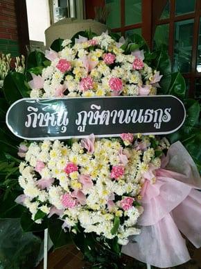 ร้านพวงหรีดวัดบ้านสองคอน นองโดน สระบุรี พวงหรีดจากภิษณุ ภูษิตานนธกูร