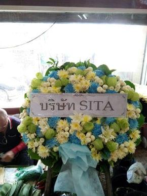 ร้านพวงหรีดวัดกุนนที พวงหรีดจาก บริษัท Sita