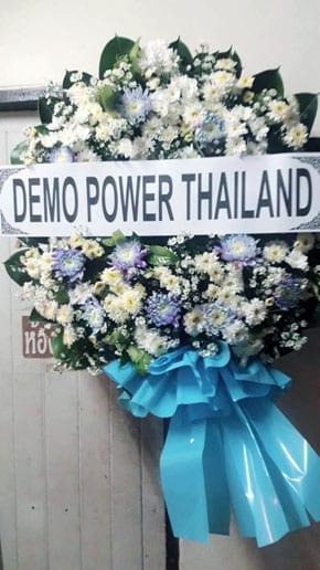 ร้านพวงหรีดวัดเกาะแก้วนครสวรรค์ พนัสนิคม ชลบุรี พวงหรีดจาก Demo Power