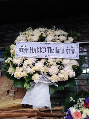 ร้านพวงหรีดวัดเวฬุราชิน พวงหรีดจาก Hakko Thailand