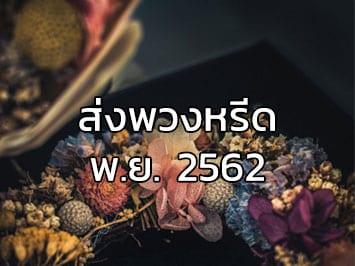 Fi ประวัติส่งพวงหรีด พ.ย. 2562