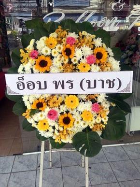 ร้านพวงหรีดวัดชัยมงคล บางละมุง ชลบุรี พวงหรีดจากอ๊อบ พร