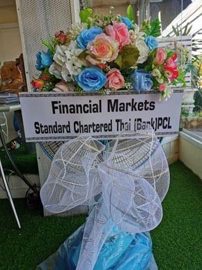 ร้านพวงหรีดวัดท่าเรือ ท่ามะกา กาญจนบุรี พวงหรีดจาก Financial Marketsstandard