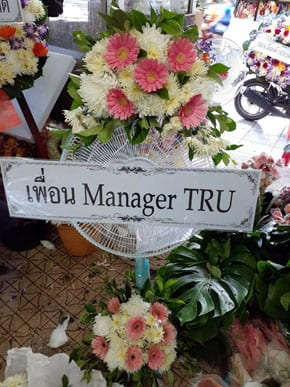 ร้านพวงหรีดวัดธรรมิการาม นนทบุรี พวงหรีดจากเพื่อน Manager Tru
