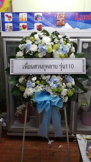 ร้านพวงหรีดวัดใหญ่อินทาราม ชลบุรี พวงหรีดจากเพื่อนสวนกุหลาบ รุ่น110