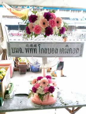 ร้านพวงหรีดวัดจุฑาทิส เกาะสีชัง ชลบุรี พวงหรีดจากพีทีที โกลบอล เคมิคอล