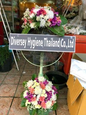 ร้านพวงหรีดวัดทรงศิลา ชัยภูมิ พวงหรีดจาก Diversey Hygiene