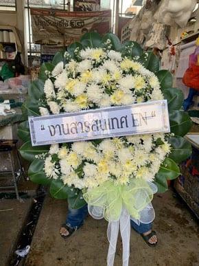 ร้านพวงหรีดวัดแจ้ง ปราจีนบุรี พวงหรีดจากงานสารสนเทศ En