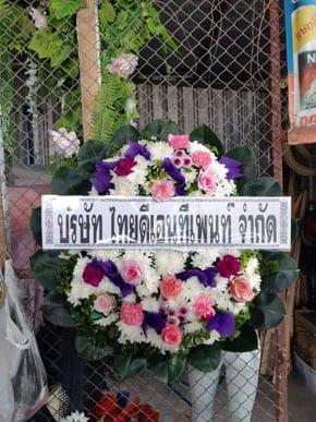 ร้านพวงหรีดวัดเขาวัง ราชบุรี พวงหรีดจากไทยดีเอนทีเพนท์