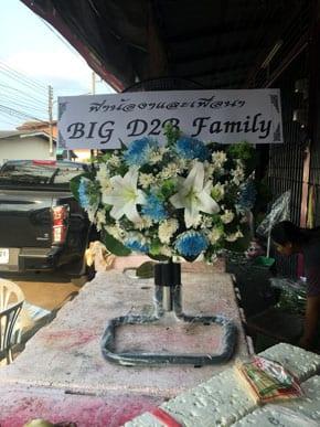 ร้านพวงหรีดวัดเขาสำรอง แกลง ระยอง พวงหรีดจาก Big D2b Family