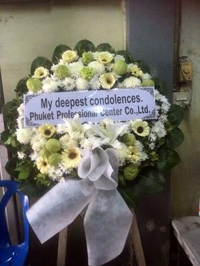 ร้านพวงหรีดวัดศรีเอี่ยม พวงหรีดจาก My Deepest Condolences